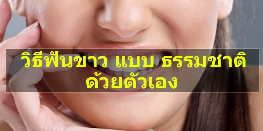 วิธีฟันขาว