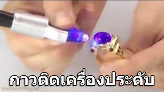 กาวติดแหวน