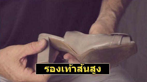 กาว ติด รองเท้า ผ้าใบ