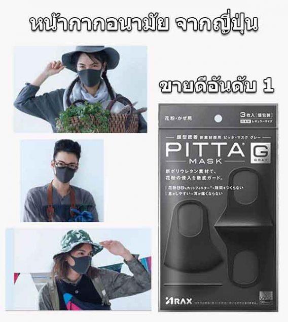 หน้ากากอนามัยจากญี่ปุ่น PITTA Mask