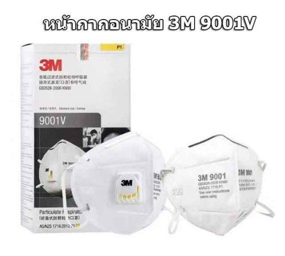 หน้ากากอนามัย 3M 9001V