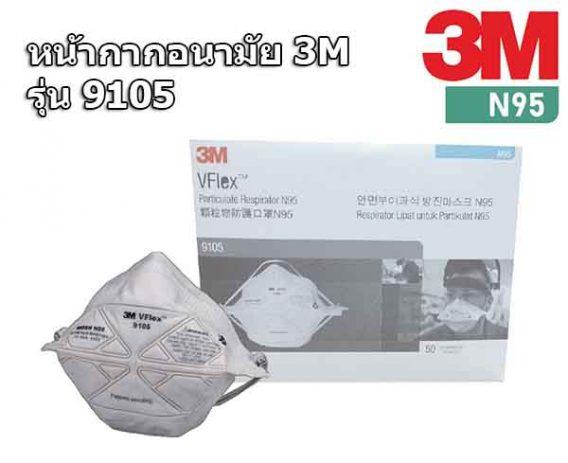 หน้ากากอนามัย 3M 9105