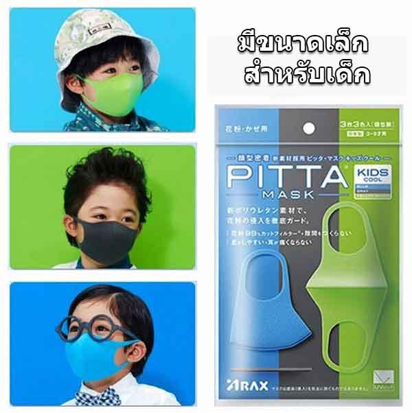 หน้ากากอนามัยPITTA Mask