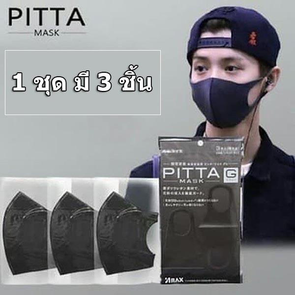 Pitta mask ขายส่ง