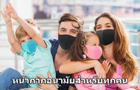 pitta mask กัน ฝุ่น 2.5 ได้ ไหม