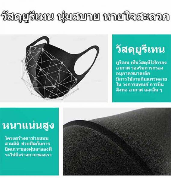 pitta mask ของ แท้