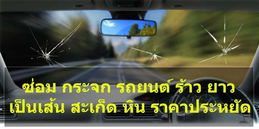 ซ่อม กระจก รถยนต์