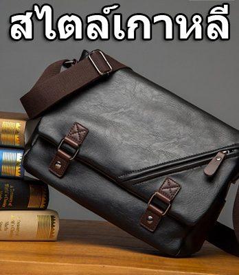 กระเป๋า เป้ ใส่ โน๊ ต บุ๊ค ยี่ห้อ ไหน ดี