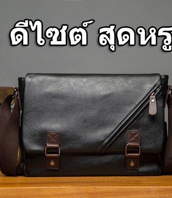 กระเป๋า โน๊ ต บุ๊ค 15.6