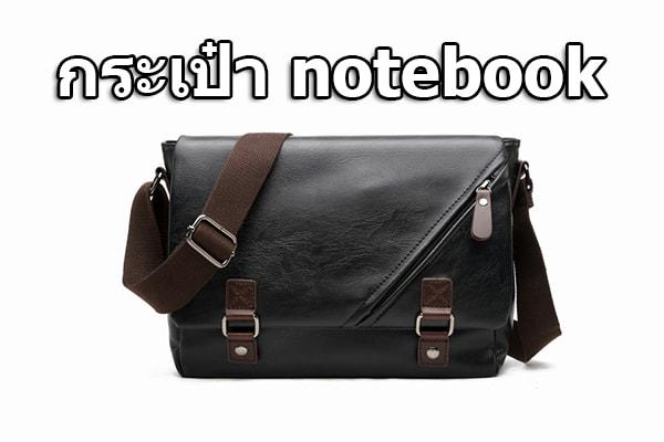 กระเป๋า notebook