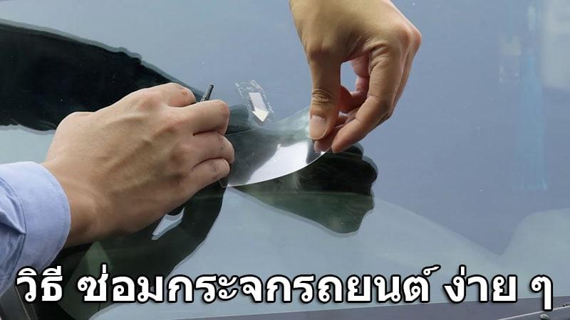 กระจก รถยนต์ ร้าว ซ่อม