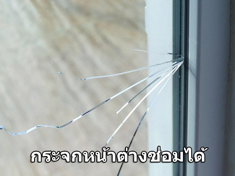 การ ซ่อม กระจก ร้าว