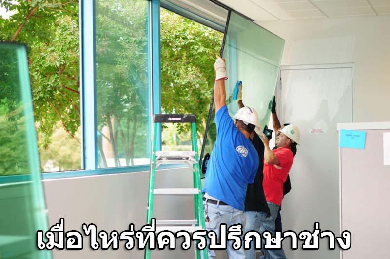 ซ่อม กระจก แตกร้าว