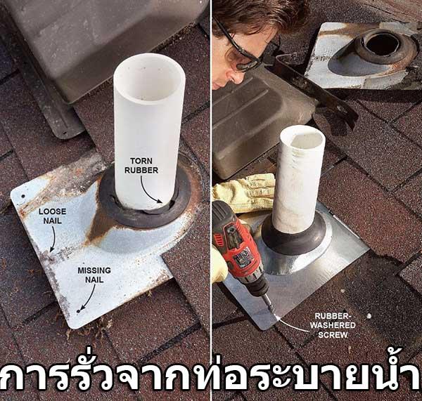 วิธีซ่อมหลังคารั่ว pantip